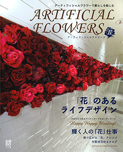 『Artificial Flowers Ⅱ』
