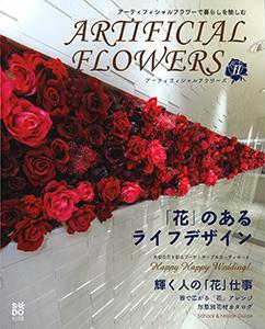 『Artificial Flowers Ⅱ』